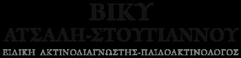 ΒΙΚΥ ΑΤΣΑΛΗ-ΣΤΟΥΓΙΑΝΝΟΥ | ΕΙΔΙΚΗ ΑΚΤΙΝΟΔΙΑΓΝΩΣΤΗΣ-ΠΑΙΔΟΑΚΤΙΝΟΛΟΓΟΣ | Ακτινοδιαγνώστης Ενηλίκων - Παίδων - Επιμελ. ΙΑΣΩ Παίδων